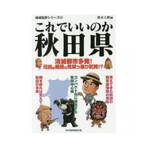 秋田県の知名度は高い。日本米最高のブランドのひとつである「あきたこまち」。秋田美人に、きりたんぽに比...
