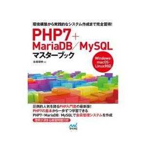 圧倒的人気を誇るPHP入門書の最新版PHP7の基本から一歩ずつ学習できる。PHP7+MariaDB/...