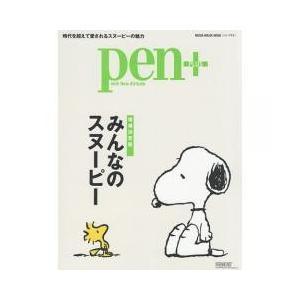 1950年の誕生以来、世界中で愛されるキャラクター「スヌーピー」。今回のPen+はそんな「スヌーピー...