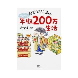 今ある年収で、私らしく暮らす。 シリーズ累計7万部『おひとりさまのあったか1ヶ月食費2万円生活』著者...