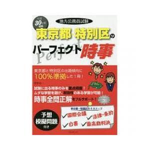 東京都と特別区の出題傾向に100%準拠した1冊だから…試験に出る時事のみを重点掲載ムダな学習を避け、...