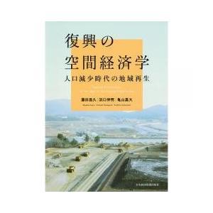 本書は、被災地域に焦点を当てているものの、被災地域のことだけを考えるのではなく、日本経済全体の一部と...