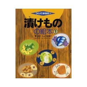 日本人の食卓に欠かせないものといえば、やはりお漬けものじゃないかな。日本には、地方地方で、いろいろな...