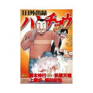 青年コミック / 1日外出録ハンチョウ 3/萩原天晴/上原求/新井和也