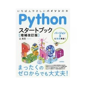 プログラミング / Pythonスタートブック いちばんやさしいパイソンの本/辻真吾