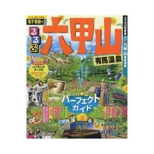 初心者、ファミリーでも日帰りで気軽に楽しめる六甲山のガイドブック。 巻頭では初心者、女子旅、ファミリ...
