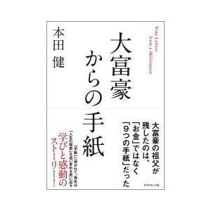 大富豪の祖父が残したのは、「お金」ではなく「9つの手紙」だった。ある日、大学2年生の佐藤敬のもとに、...