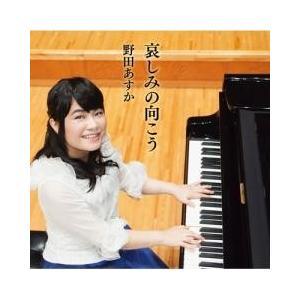 発達障害のピアニスト、野田あすかの浜離宮朝日ホール・ライヴ。パニックで自宅2階から飛び降り、右足を粉...