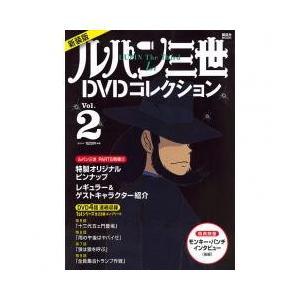 「ルパン三世」1stシリーズ(全23話)をコンプリートしたDVDマガジン全6巻一挙刊行の第2巻