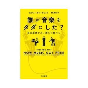 CDからダウンロード販売、そして定額制ストリーミング配信へと、音楽の聴き方はこの20年で大きく変わっ...