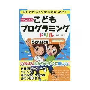 こどもプログラミングドリル Scratch編/武井一巳