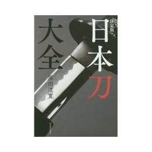古刀から新刀まで、刀剣ファン必携日本刀に寄せるうんちくとエピソード満載。斯界の第一人者が愛と執念で綴...
