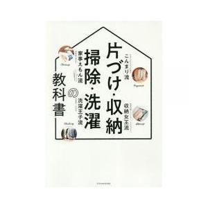 実用書 / 片づけ・収納・掃除・洗濯の教科書