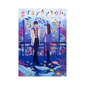 日本の小説 / 恋するアクアリウム。/竹岡葉月