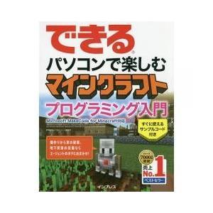できるパソコンで楽しむマインクラフトプログラミング入門/広野忠敏/できるシリーズ編集部