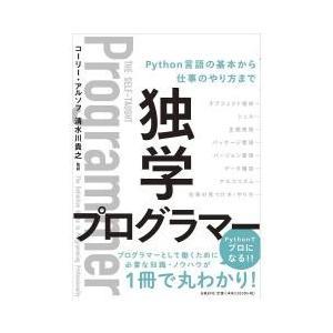 プログラミング / 独学プログラマー Python言語の基本から仕事のやり方まで/コーリー・アルソフ...