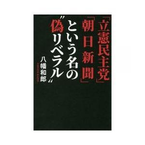"""中国・韓国・北朝鮮に踊らされて日本を蹂躙する""""偽リベラル""""を蓮舫議員の二重国籍問題を追及した元官僚が..."""