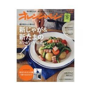 藤井恵さんに教わる 新じゃが&新たまのおいしい方程式 新じゃが×こんがり焼き 新じゃが×蒸し煮 新じ...