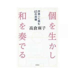 初の女性代表監督として「なでしこジャパン」を指揮する高倉麻子。そんな著者が明かす個を生かして組織を強...