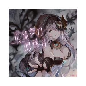 アプリ・ゲーム『グランブルーファンタジー』のキャラソンCD第13弾は、女性剣士ナルメアCV:M・A・...