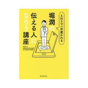 情報の受発信スキルを学ぶ人気講座が書籍化。あなただけが持つ情報に、ものスゴイ価値がある―。NHKを飛...