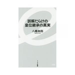 新書・選書 / 誤解だらけの皇位継承の真実/八幡和郎