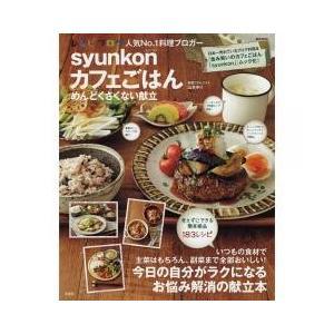 クッキング・レシピ / syunkonカフェごはんめんどくさくない献立/山本ゆり/レシピ