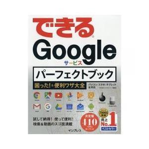 インターネット・eビジネス / できるGoogleサービスパーフェクトブック困った&便利ワザ大全/田...