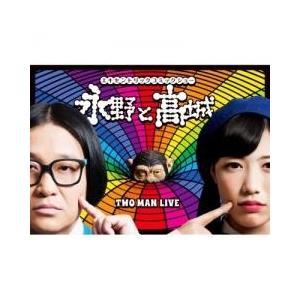 お笑い・バラエティ / 永野と高城 DVDDVD
