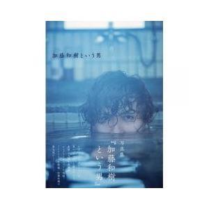 アーティスト、俳優、声優と幅広い分野で活躍する加藤和樹。30代となって、大人の男性の魅力が最高潮の今...