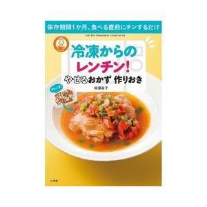 冷凍からのレンチンやせるおかず作りおき 保存期間1か月、食べる直前にチンするだけ/柳澤英子/レシピ