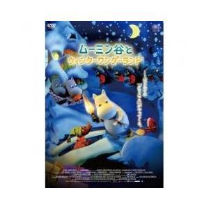 ムーミン一家に初めてのクリスマスがやってくるパペットアニメーション映画の最新作、豪華限定仕様でBlu...