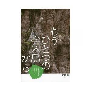 ノンフィクション・伝記 / もうひとつの屋久島から 世界遺産の森が伝えたいこと/武田剛