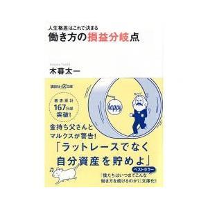 なぜ、日本人はしんどい働き方から抜け出せないのか?金持ち父さんとマルクスが共通に指摘しています―。ラ...