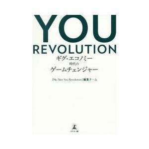 YOU REVOLUTION ギグ・エコノミー時代のゲームチェンジャー/『NuSkinYouRevo...