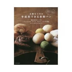 国産米粉ミックス(Shapeable Rice Four Mix粉)シリーズ専用のレシピ集。