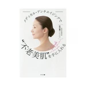 """美容・ダイエット / メディカル・アンチエイジングで""""不老美肌""""を手に入れる/石川浩一"""