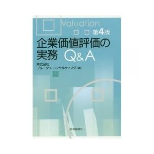 その他 / 企業価値評価の実務Q&A/プルータス・コンサルティング