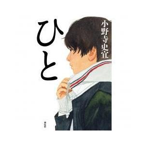 日本の小説 / ひと/小野寺史宜