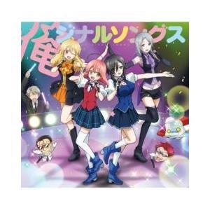 TVアニメ『魔法少女 俺』のキャラクター・ソングを集めたミニ・アルバム。マジカルツインのさき&桜世が...
