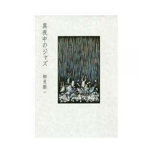 詩歌 / 真夜中のジャズ/細見劉一