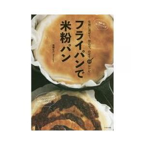 フライパンで米粉パン 生地に混ぜて、包んで、のせて64レシピ/高橋ヒロ/レシピ
