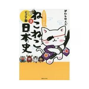 マンガでよくわかるねこねこ日本史 ジュニア版 2/そにしけんじ