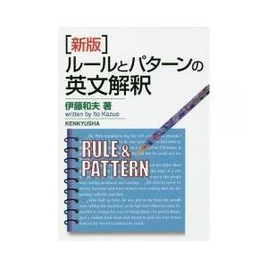 『英文解釈教室』の質の高さと『ビジュアル英文解釈』のわかりやすさを兼ね備えた名著が「新版」として復活...