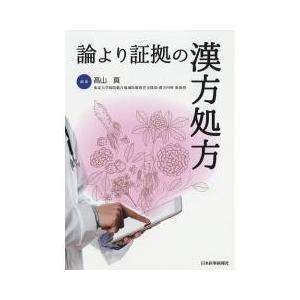 研修医への指導経験豊富な執筆陣による、Evidenceに基づく漢方処方。