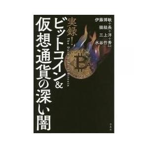 その他 / 実録ビットコイン&仮想通貨の深い闇/伊藤博敏/猫組長/三上洋