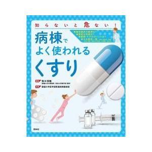 看護学 / 知らないと危ない病棟でよく使われる「くすり」/荒木博陽/愛媛大学医学部附属病院薬剤部