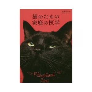 ペット / 猫のための家庭の医学/野澤延行