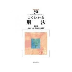 法律 / よくわかる刑法/井田良/佐藤拓磨