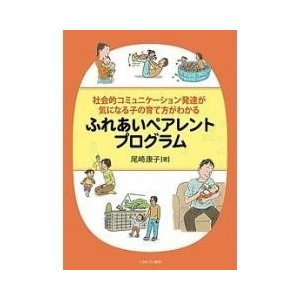 ふれあいペアレントプログラム 社会的コミュニケーション発達が気になる子の育て方がわかる/尾崎康子